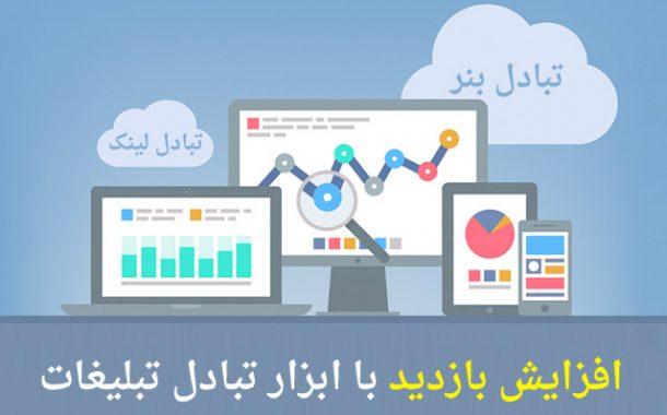سیستم تبادل بنر و تبادل تبلیغات هوشمند و افزایش بازدید