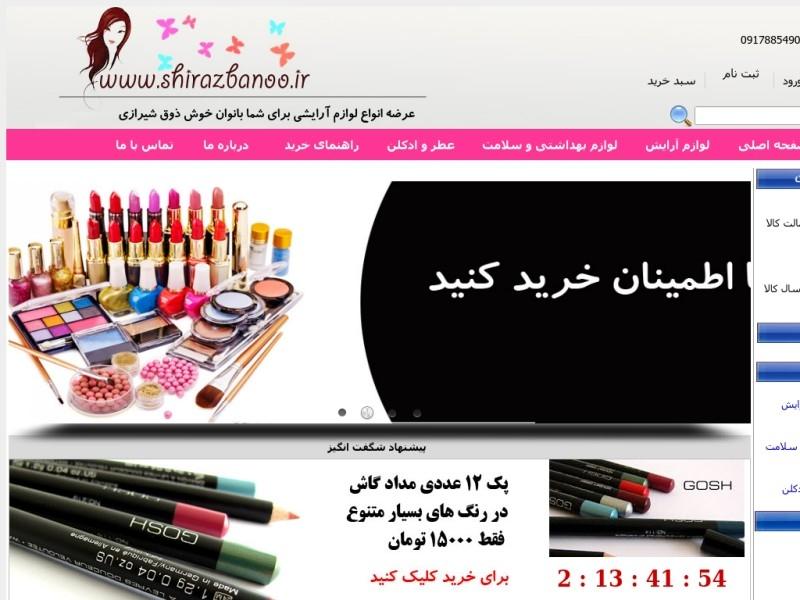 شیراز بانو ، لوازم آرایشی شیراز ، لوازم آرایشی ، عطر و ادکلن