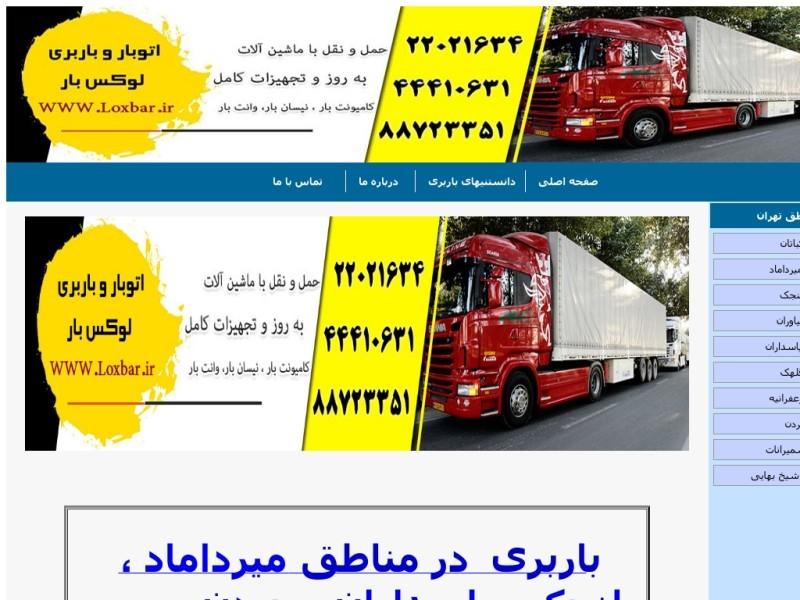 باربری ، اتوبار ، باربری تهران ، اتوبار تهران