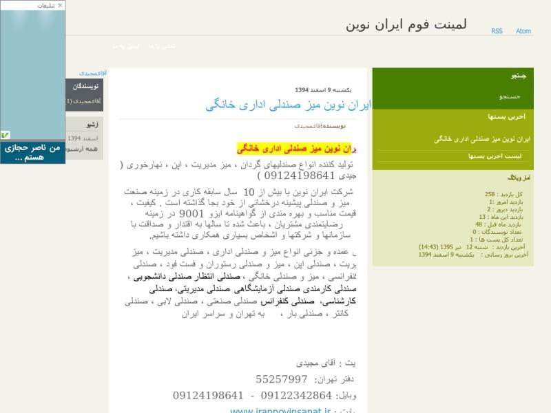 لمینت فوم ایران نوین