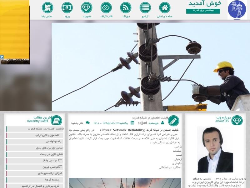 Power-Electricit (برق قدرت)