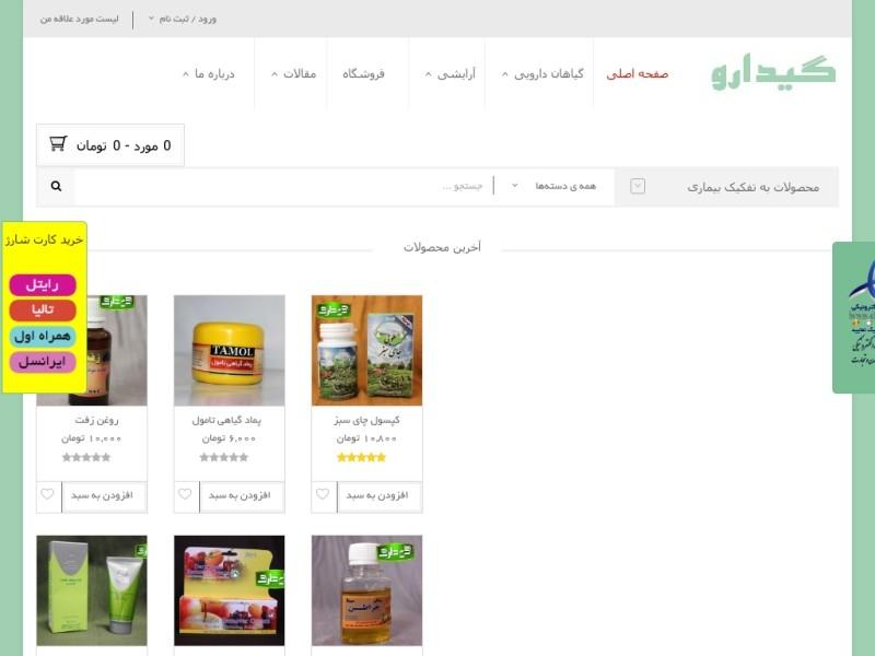 فروشگاه گیاهان دارویی | گیدارو | فروشگاه گیاهان دارویی عرضه کننده کلیه اطلاعات گیاهان دارویی است