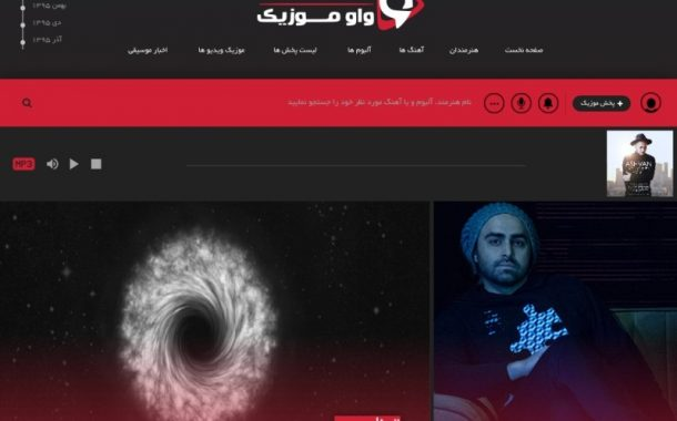 واوموریک دانلود آهنگ جدید ایرانی