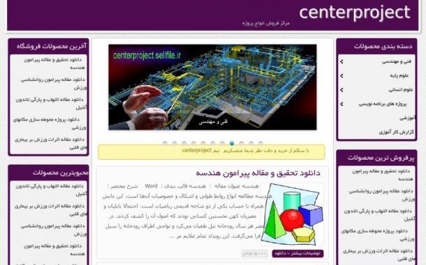 مرکز فروش انواع پروژه