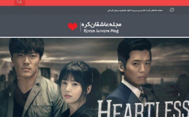 مجله عاشقان کره