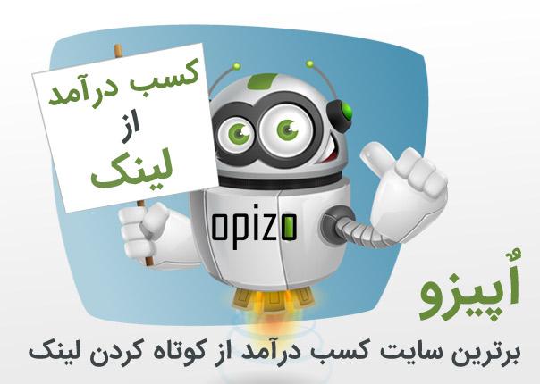 اپیزو سایت کسب درآمد از لینک کوتاه