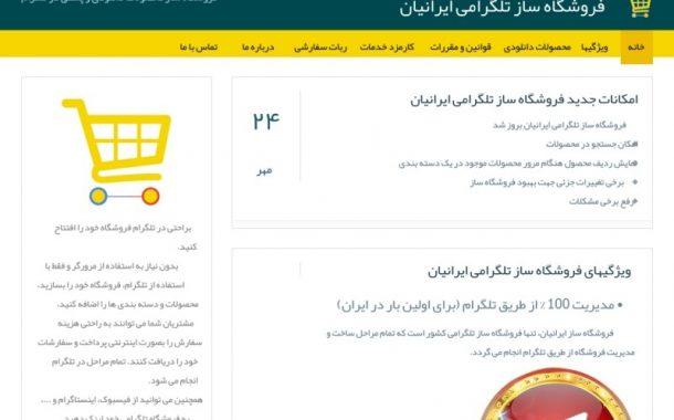 فروشگاه ساز تلگرامی ایرانیان
