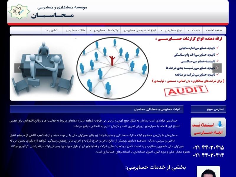 موسسه حسابرسی